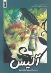 کتاب کمیک آلیس در سرزمین عجایب
