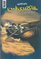 کتاب کمیک هاکلبرفین