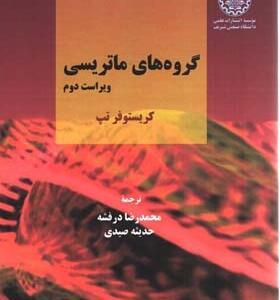 کتاب گروه های ماتریسی