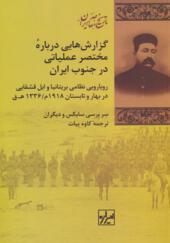 کتاب-گزارش-هایی-درباره-مختصر-عملیاتی-در-جنوب-ایران