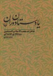 کتاب یادستان دوران خاطرات حجت الاسلام والمسلمین سیدهادی خامنه ای
