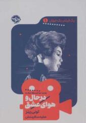 کتاب یک فیلم یک جهان 1 در حال و هوای عشق