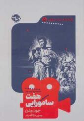 کتاب یک فیلم یک جهان 5 هفت سامورایی