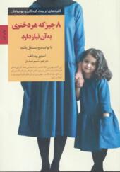کتاب-8-چیزی-که-هر-دختری-به-آن-نیاز-دارد