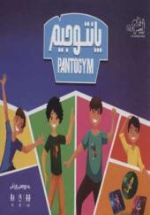 بازی فکری پانتوجیم انتشارات زینگو