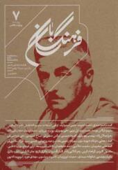 مجله فرهنگ بان شماره 7