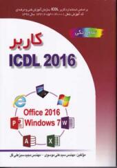 کاربر ICDL 2016 اثر علی موسوی و مجید سبزعلی گل انتشارات صفار