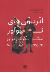 کتاب-اتریشی-های-نوآور-اثر-هانس-یورگن-اشملزر