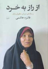 کتاب از راز به خرد رساله ای در باب حقوق زنان