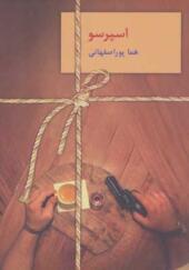 کتاب اسپرسو 3 جلدی
