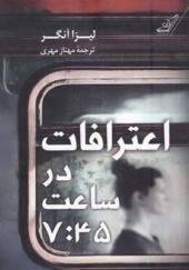 کتاب-اعترافات-اثر-لیزا-آنگر