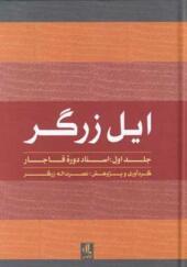 کتاب ایل زرگر 1 اسناد دوره قاجار