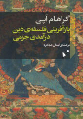 کتاب-بازآفرینی-فلسفه-ی-دین-درآمدی-جزمی-اثر-گراهام-آپی