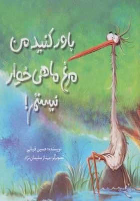 کتاب باور کنید من مرغ ماهی خوار نیستم