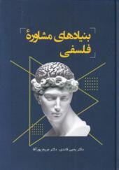 کتاب-بنیاد-های-مشاوره-ی-فلسفی-اثر-یحیی-قائدی