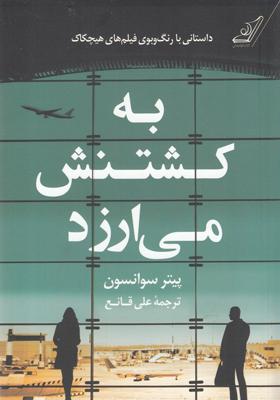 کتاب-به-کشتنش-می-ارزد-اثر-پیتر-سوانسون