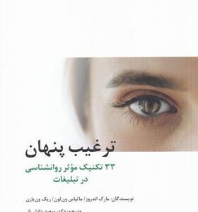 کتاب-ترغیب-پنهان-اثر-مارک-اندروز