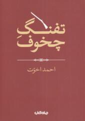 کتاب-تفنگ-چخوف-اثر-احمد-اخوت