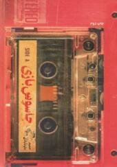 کتاب جاسوس بازی