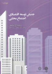 کتاب-جنبش-توسعه-ی-اقتصادی-اجتماع-محلی-اثر-ویلیام-اچ-سایمون