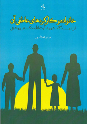 کتاب-خانواده-و-کارکردهای-عاطفی-آن-اثر-صدیقه-قاسمی