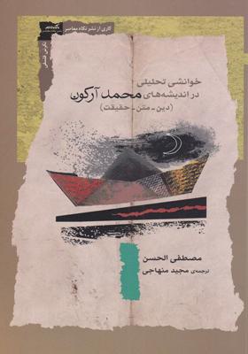 کتاب-خوانشی-تحلیلی-در-اندیشه-های-محمد-آرکون