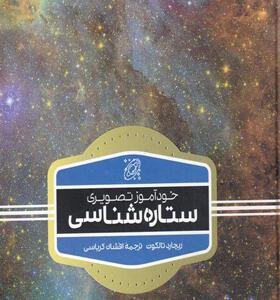 کتاب-خودآموز-تصویری-ستاره-شناسی-اثر-ریچارد-تالوک