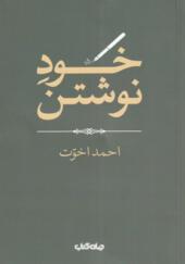 کتاب-خود-نوشتن-اثر-احمد-اخوت