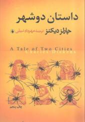 کتاب داستان دو شهر اثر چارلز دیکنز