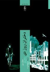 کتاب-دختران-روز-دی-اثر-سارا-رز