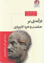 کتاب-درآمدی-بر-حکمت-و-خرد-کاربردی-اثر-پروفسور-باری-شوارتز
