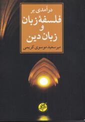 کتاب-درآمدی-بر-فلسفه-زبان-و-زبان-دین-اثر-میرسعید-موسوی-کریمی