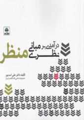 کتاب-درآمدی-بر-مبانی-نظری-منظر-اثر-دکتر-علی-اسدپور