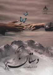 کتاب دستان اثر فرشته تات شهدوست انتشارات یوپا