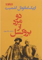 کتاب دو مرد از بروکسل اثر اریک امانوئل اشمیت