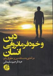 کتاب-دین-و-خودفرمانروایی-انسان-اثر-عبدالرحیم-سلیمانی