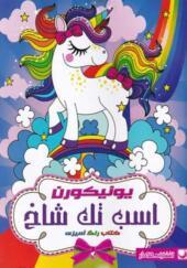 کتاب رنگ آمیزی یونیکورن اسب تک شاخ