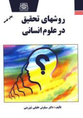 کتاب روش تحقیق در علوم انسانی