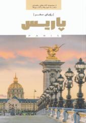 کتاب-رویای-سفر-پاریس-از-مجموعه-کتاب-های-راهنمای-سفر-به-شهر-ها-و-کشورها