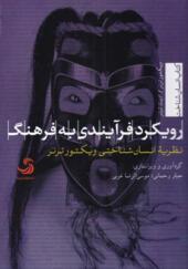 کتاب-رویکرد-فرآیندی-به-فرهنگ-اثر-ویکتور-ترنر