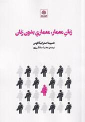 کتاب زنان معمار، معماری بدون زنان