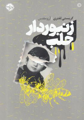کتاب-زنبوردار-حلب-اثر-کریستی-لفتری