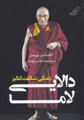 کتاب-زندگی-شگفت-انگیز-دایی-لاما-اثر-الکساندرنورمان