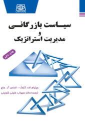 کتاب سیاست بازرگانی و مدیریت استراتژیک