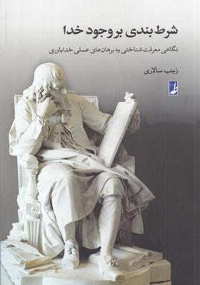 کتاب-شرط-بندی-بر-وجود-خدا-اثر-زینب-سالاری