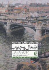 کتاب-شمال-و-جنوب-اثر-الیزابت-گسکل