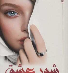 کتاب شور عشق