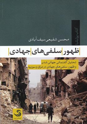 کتاب-ظهور-سلفی-های-جهادی-اثر-محسن-شفیعی-سیف-آبادی