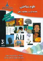 کتاب علوم شناختی مقدمه ای بر مطالعه ذهن