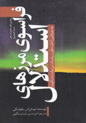 کتاب-فراسوی-مرزهای-استدلال-اثر-توماس-اس-یانوفسکی